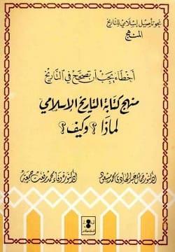 تحميل كتاب منهج كتابة التاريخ الإسلامي pdf - جمال عبد الهادي  ووفاء رفعت