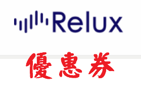 Relux/優惠券/折價券/折扣碼/coupon