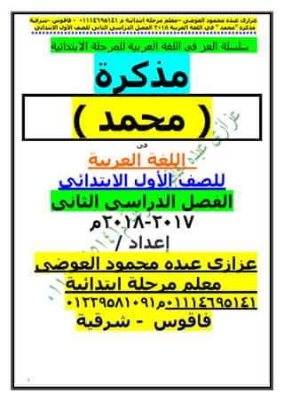 أقوى مذكرة لغة عربية للصف الأول الابتدائى الترم الثانى 2018 - مستر عزازى عبده محمود