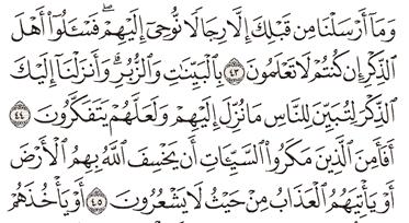 Tafsir Surat An-Nahl Ayat 41, 42, 43, 44, 45