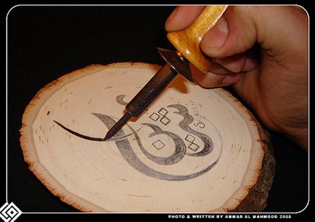 Kaligrafi Bakar