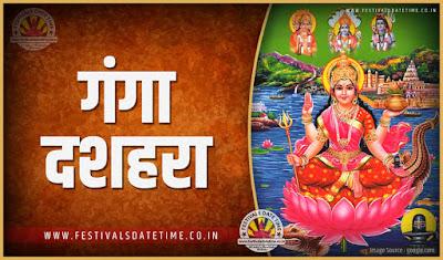 2019 गंगा दशहरा पूजा तारीख व समय, 2019 गंगा दशहरा त्यौहार समय सूची व कैलेंडर