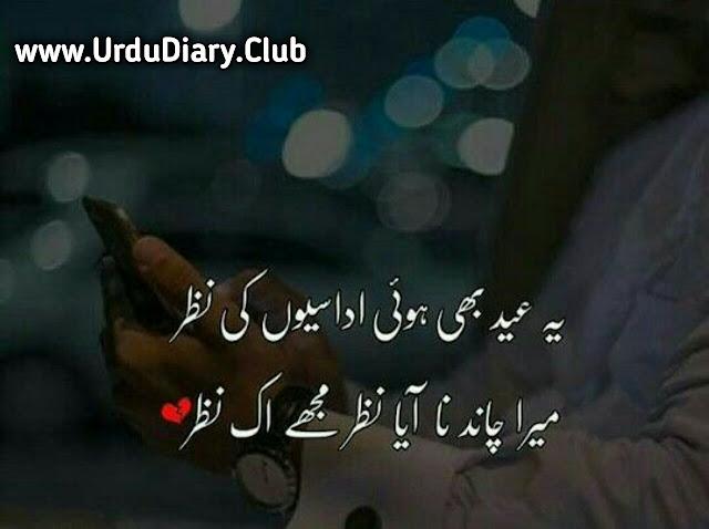 Yeh eid bhi hoi udassio ki nazer