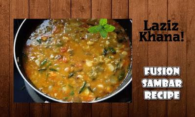 फ्यूजन सांबर (सांभर) बनाने की विधि - Fusion Sambar Recipe in Hindi