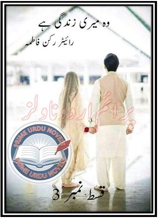 Free download Woh meri zindagi hai Episode 3 novel by Rukan Fatima