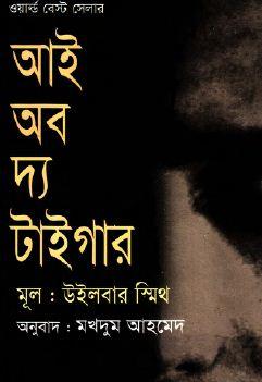 Bengali Adventure Story Pdf