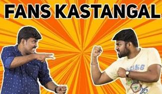 Types of Fans | Ajith Vs Vijay Fans | Sarkar Breakdown | Shroov|Karan Anna | Kichdy