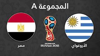 مشاهدة مباراة مصر واوروجواي بث مباشر بتاريخ 15-06-2018 كأس العالم 2018