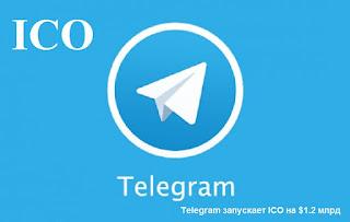 Telegram запускает ICO на $1.2 млрд