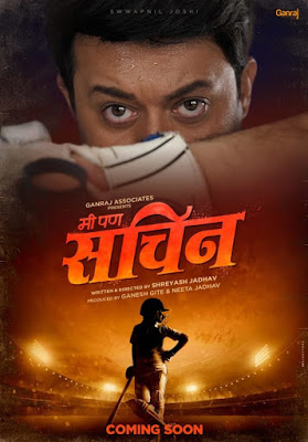 Mi Pan Sachin - Swwapnil Joshi Marathi Movie
