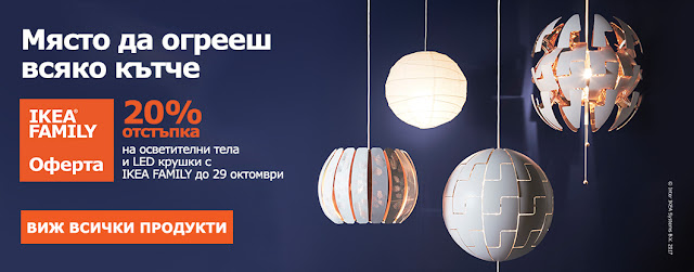 http://www.ikea.bg/home/offers/lighting-20/