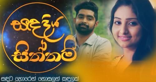 Sanda Diya Siththam | Episode -56