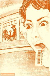 تحميل رواية الشاهدة الوحيدة pdf - أجاثا كريستي