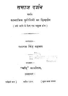 Samaj-Darshan