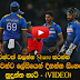 Sri Lanka vs Australia 1st ODI 2016 Full Highlights