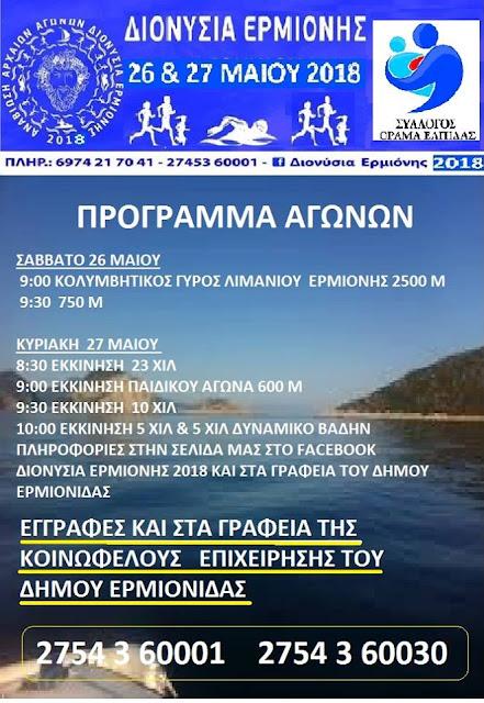 """""""Διονύσια 2018"""" στην Ερμιόνη 26 και 27 Μαΐου"""