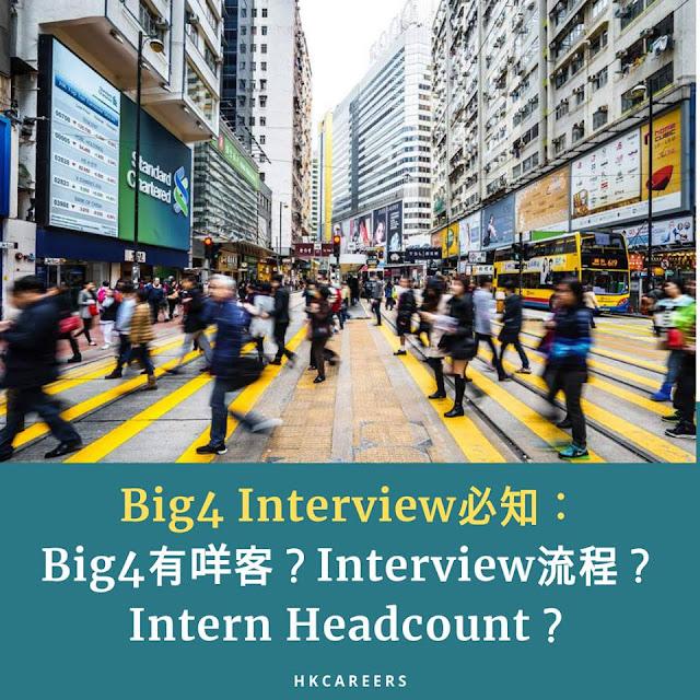 Big 4 Interview 必知: Big4 有咩客?Interview流程?Intern Headcount?
