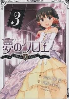 夢のクロエ 第01-03巻 [Yume no Chloe vol 01-03]