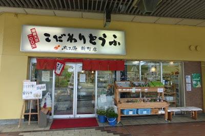 太子屋 新町店