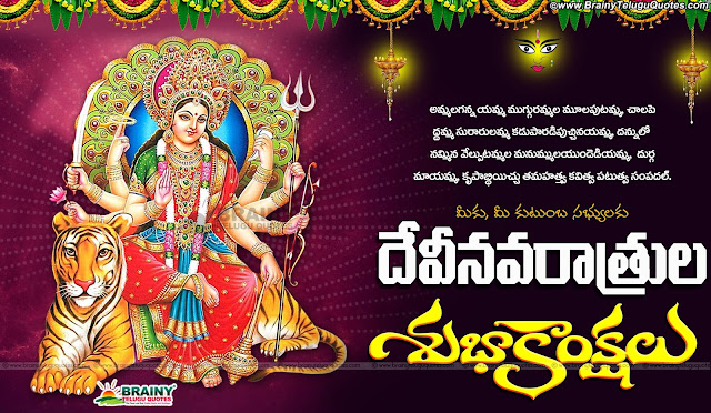 Here is Happy Vijaya Dashami 2016 Telugu Quotes greetings images wallpapers pictures in telugu,New Telugu Language Happy Dussehra Quotes and Nice Messages online, Top Telugu Dussehra Wallpapers and Decoration Ideas, Vijayawada Dussehra Usthav Images, Best Khairatabad Dussehra Images and Idol Photos Quotes, Telugu Vijaya dasami Cool Quotes nad Messages, Happy Vijaya dasami Best Telugu Whatsapp Status and Messages.