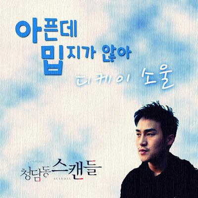 [Single] DKSOUL – Cheongdam-dong Scandal OST Part 8