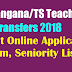 Telangana (TS) Teachers Transfers 2018 Submit Online Application Form @cdse.telangana.gov.in