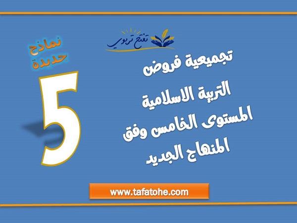 تجميعية فروض التربية الاسلامية المستوى الخامس وفق المنهاج الجديد