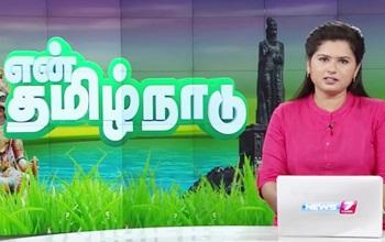 En Tamilnadu News 24-06-2017 News 7 Tamil