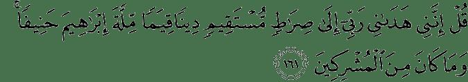 Surat Al-An'am Ayat 161