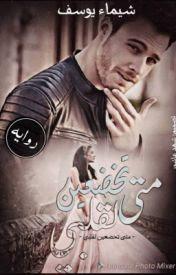 رواية متي تخضعين لقلبى كاملة - شيماء يوسف