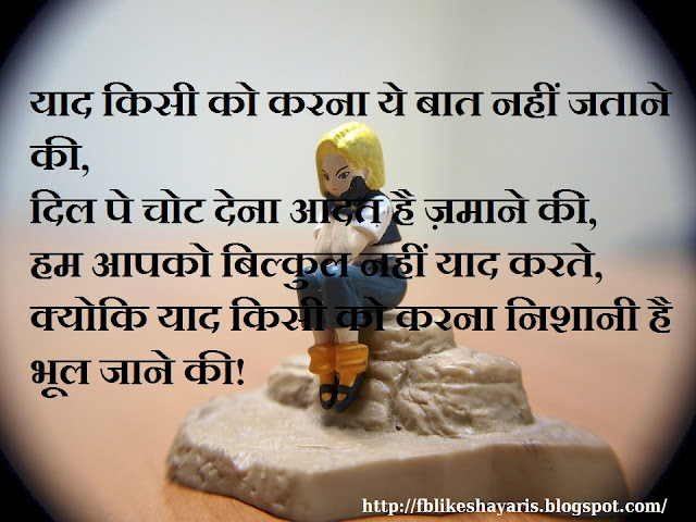 Sad Hindi Love Sayari on Yaad