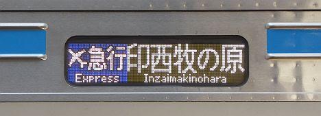 京浜急行電鉄 エアポート急行 印西牧の原行き2 千葉NT9800形
