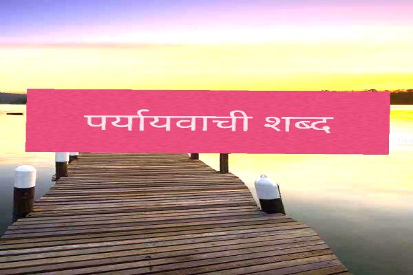 https://www.purusattom.com/2019/03/paryayvachi-shabd-synonyms-words.html