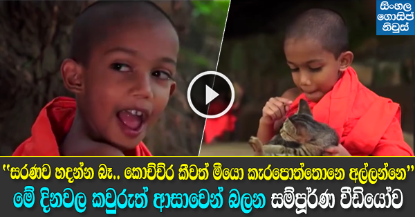 Sidu Teledrama on TV Derana - Watch Video