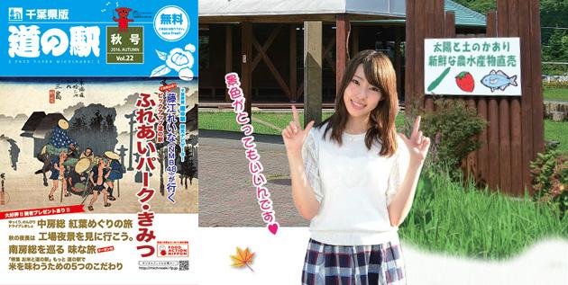 http://akb48-daily.blogspot.com/2016/09/michi-no-eki-2016-autumn-fujie-reina.html