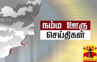 Top Tamil Nadu stories of the Day 22-08-2017 Thanthi Tv