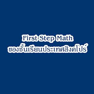 First Step Math นักเรียนสิงคโปร์เรียนคณิตศาสตร์แบบไหนกัน ?
