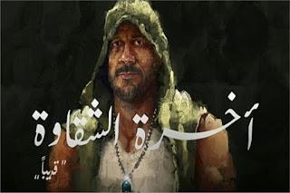 كلمات أغنية أحمد مكى أخرة الشقاوة الدويتو الجديد مع محمود الليثى 1 9/9/2018 - 12:44 م