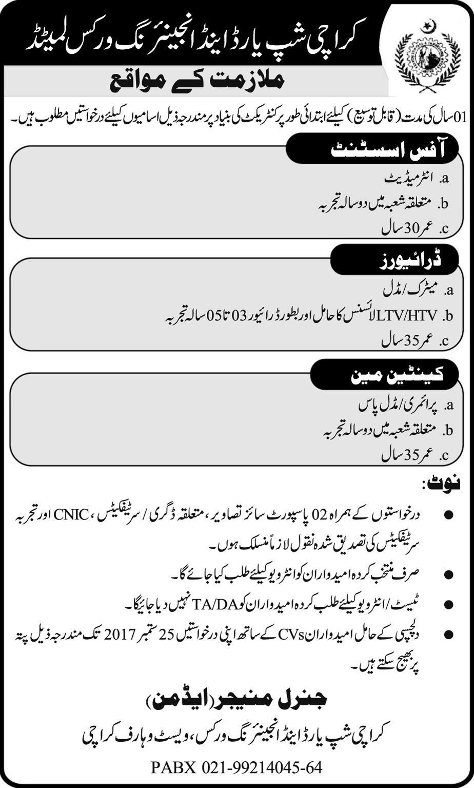 Karachi Shipyard And Engineering Works Limited Karachi  jobs  Sep 2017