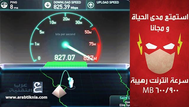 أحصل على سرعة أنترنت رهيبة تفوق 800MB/S + تحميل و رفع الملفات و تصفح بسرعة جد خيالية