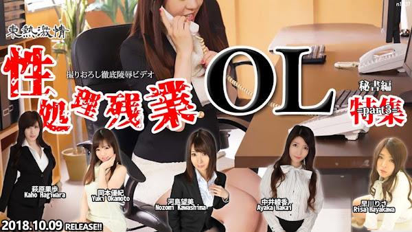 Tokyo Hot n1337