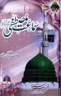 TAHREEK-E-ISLAHE AQAID: PDF BOOK