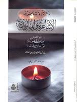 Download Kitab Masail Ikhtilaf baina Asyairah wal Maturidiyah