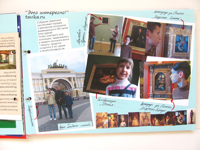 дневник путешествия своими руками
