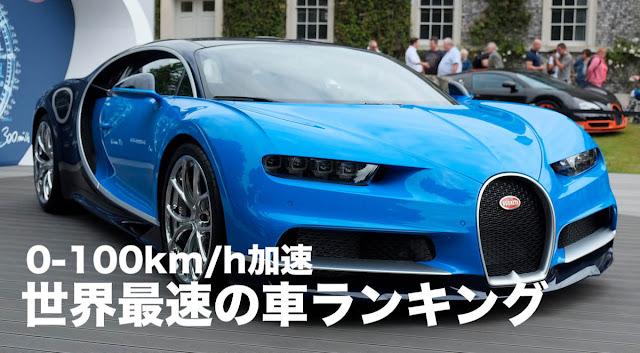 世界一速い自動車は?2018年版「世界最速の車ランキング」TOP13(0-100km/hの加速編)