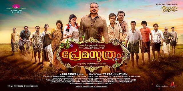 premasoothram, premasoothram songs, premasoothram movie, premasoothram malayalam full movie, premasoothram watch online, mallurelease