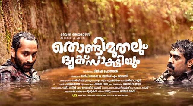 Thondimuthalum Driksakshiyum Malayalam Movie |Cast and crew