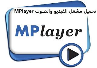 تنزيل MPlayer لتشغيل الفيديوهات والصوتيات