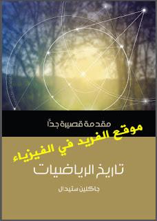 كتاب تاريخ الرياضيات pdf ، موجز تاريخ الرياضيات ، تاريخ الرياضيات عبر العصور pdf ، Book History of Mathematics