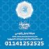 صيانة ايديال زانوسي بالقاهرة وخصومات كبيرة بمناسبة شهر رمضان الكريم